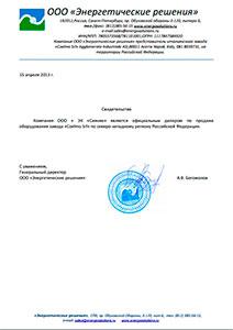 Сертификат Coelmo