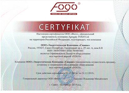 Сертификат Fogo