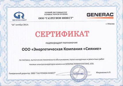 Сертификат Generac